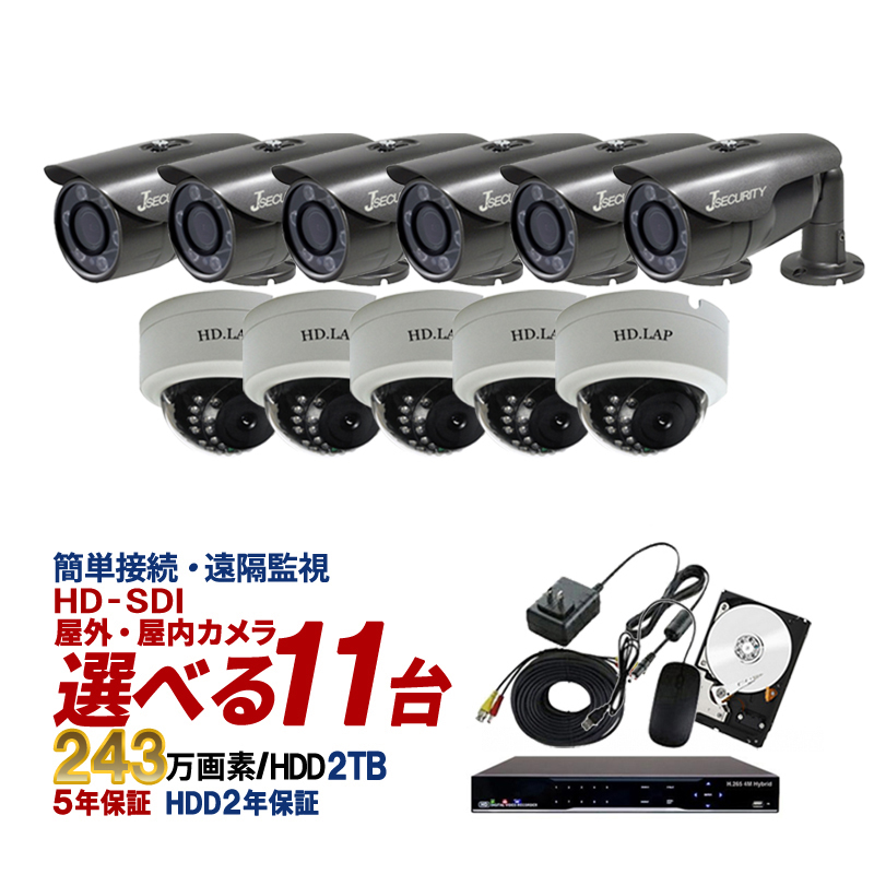 【選べる屋外・屋内カメラ】防犯カメラセット HD-SDI 243万画素 屋外用 赤外線 監視カメラ 11台 録画機能付き 16CH 2TBHDD付属 9点セット 防犯カメラ セット スマホ対応 日本語マニュアル付き SDI-SET6-C11-2TB 【送料無料】 【あす楽対応】