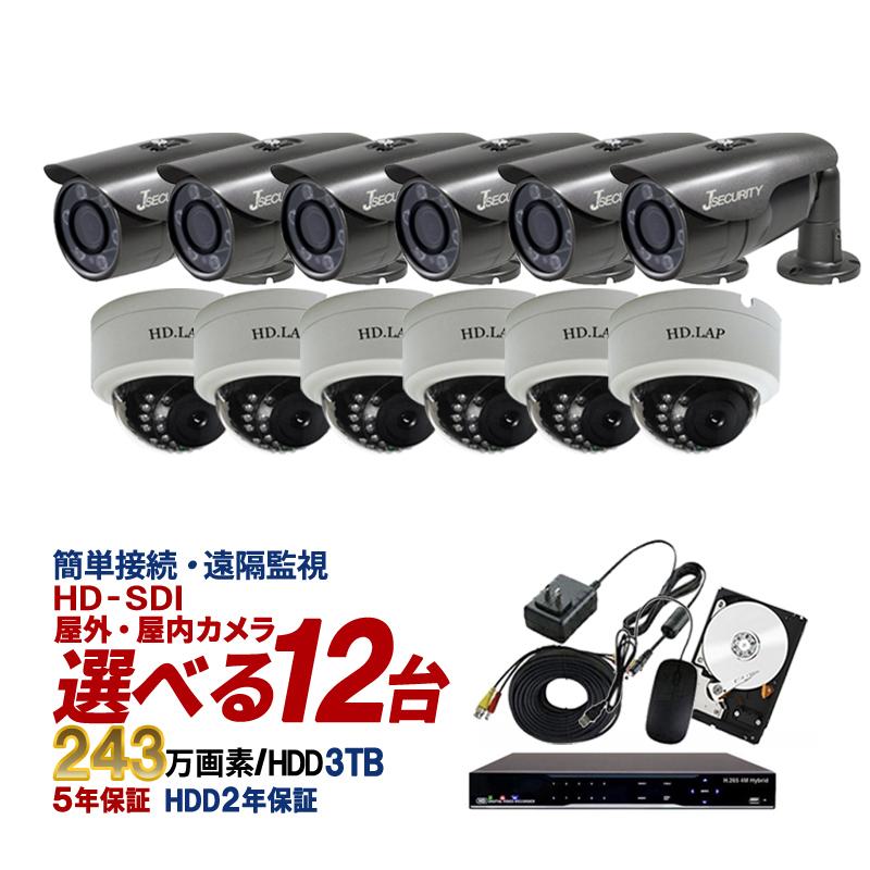 【選べる屋外・屋内カメラ】防犯カメラセット HD-SDI 243万画素 屋外用 赤外線 監視カメラ 12台 録画機能付き 16CH 3TBHDD付属 9点セット 防犯カメラ セット スマホ対応 日本語マニュアル付き SDI-SET6-C12-3TB 【送料無料】 【あす楽対応】 | ドームカメラ 録画機 ドーム型