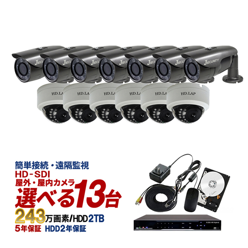 【選べる屋外・屋内カメラ】防犯カメラセット HD-SDI 243万画素 屋外用 赤外線 監視カメラ 13台 録画機能付き 16CH 2TBHDD付属 9点セット 防犯カメラ セット スマホ対応 日本語マニュアル付き SDI-SET6-C13-2TB 【送料無料】 【あす楽対応】