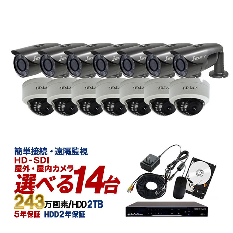 【選べる屋外・屋内カメラ】防犯カメラセット HD-SDI 243万画素 屋外用 赤外線 監視カメラ 14台 録画機能付き 16CH 2TBHDD付属 9点セット 防犯カメラ セット スマホ対応 日本語マニュアル付き SDI-SET6-C14-2TB 【送料無料】 【あす楽対応】