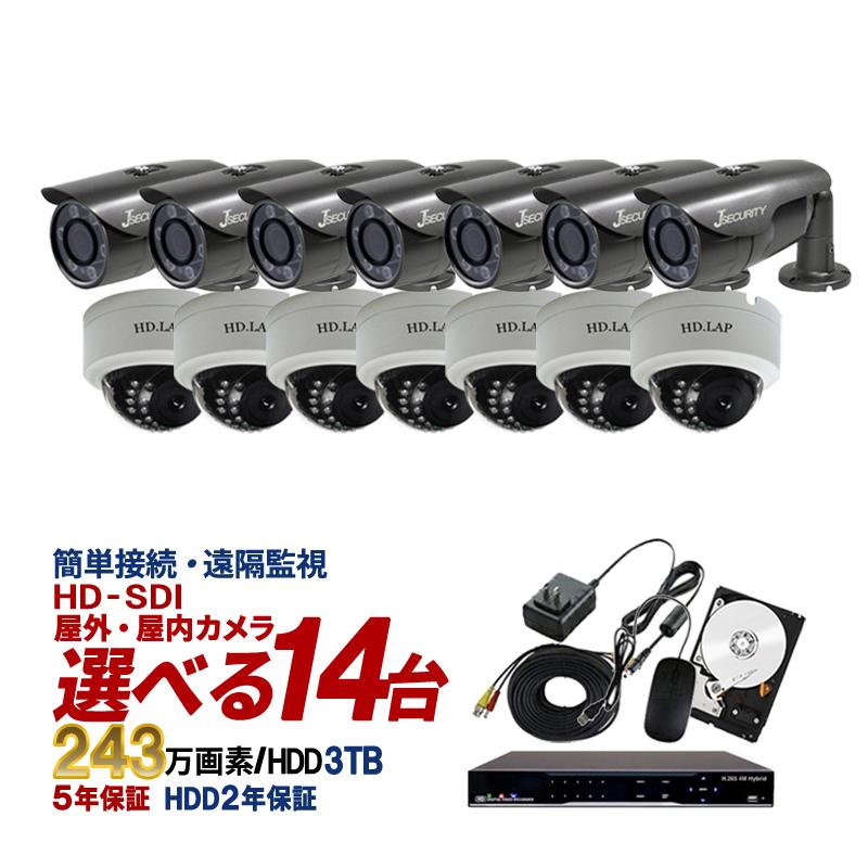 【選べる屋外・屋内カメラ】防犯カメラセット HD-SDI 243万画素 屋外用 赤外線 監視カメラ 14台 録画機能付き 16CH 3TBHDD付属 9点セット 防犯カメラ セット スマホ対応 日本語マニュアル付き SDI-SET6-C14-3TB 【送料無料】 【あす楽対応】
