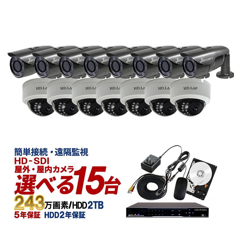 【選べる屋外・屋内カメラ】防犯カメラセット HD-SDI 243万画素 屋外用 赤外線 監視カメラ 15台 録画機能付き 16CH 2TBHDD付属 9点セット 防犯カメラ セット スマホ対応 日本語マニュアル付き SDI-SET6-C15-2TB 【送料無料】 【あす楽対応】