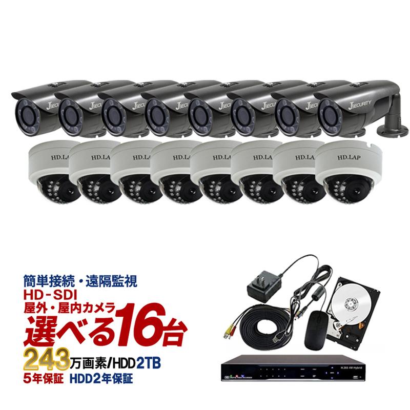 【選べる屋外・屋内カメラ】防犯カメラセット HD-SDI 243万画素 屋外用 赤外線 監視カメラ 16台 録画機能付き 16CH 2TBHDD付属 9点セット 防犯カメラ セット スマホ対応 日本語マニュアル付き SDI-SET6-C16-2TB 【送料無料】 【あす楽対応】 | ドームカメラ 録画機 ドーム型