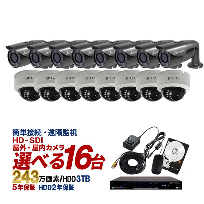 【選べる屋外・屋内カメラ】防犯カメラセット HD-SDI 243万画素 屋外用 赤外線 監視カメラ 16台 録画機能付き 16CH 3TBHDD付属 9点セット 防犯カメラ セット スマホ対応 日本語マニュアル付き SDI-SET6-C16-3TB 【送料無料】 【あす楽対応】 | ドームカメラ 録画機 ドーム型