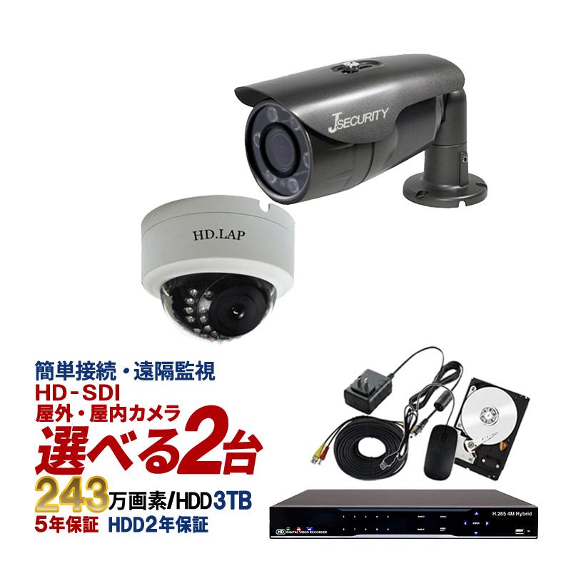 【選べる屋外・屋内カメラ】防犯カメラセット HD-SDI 243万画素 屋外用 赤外線 監視カメラ 2台 録画機能付き 4CH 3TBHDD付属 8点セット 防犯カメラ セット スマホ対応 日本語マニュアル付き SDI-SET6-C2-3TB 【送料無料】 【あす楽対応】