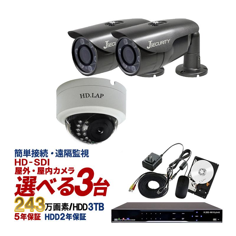 【選べる屋外・屋内カメラ】防犯カメラセット HD-SDI 243万画素 屋外用 赤外線 監視カメラ 3台 録画機能付き 4CH 3TBHDD付属 8点セット 防犯カメラ セット スマホ対応 日本語マニュアル付き SDI-SET6-C3-3TB 【送料無料】 【あす楽対応】