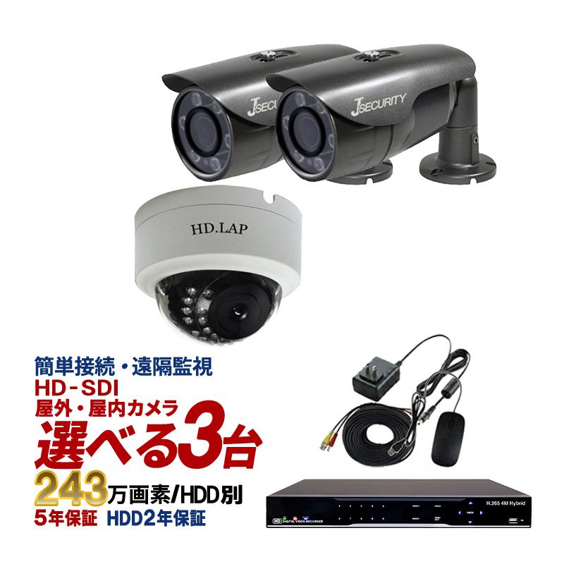 【選べる屋外・屋内カメラ】防犯カメラセット HD-SDI 243万画素 屋外用 赤外線 監視カメラ 3台 録画機能付き(要HDD) 4CH HDD非搭載 スマホ対応 SDI-SET6-C3 防犯カメラ セット日本語マニュアル付き【送料無料】 【あす楽対応】