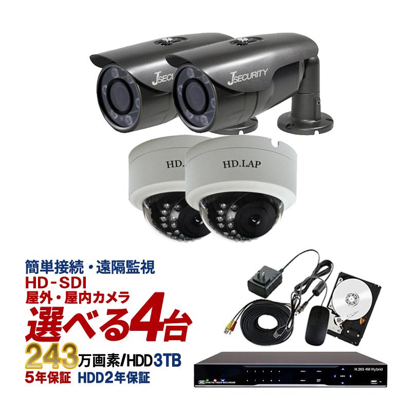 【選べる屋外・屋内カメラ】防犯カメラセット HD-SDI 243万画素 屋外用 赤外線 監視カメラ 4台 録画機能付き 4CH 3TBHDD付属 9点セット 防犯カメラ セット スマホ対応 日本語マニュアル付き SDI-SET6-C4-3TB 【送料無料】 【あす楽対応】 | ドームカメラ 録画機
