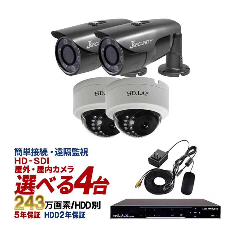 【選べる屋外・屋内カメラ】防犯カメラセット HD-SDI 243万画素 屋外用 赤外線 監視カメラ 4台 録画機能付き(要HDD) 4CH HDD非搭載 付属9点セット スマホ対応 SDI-SET6-C4 防犯カメラ セット日本語マニュアル付き【送料無料】 【あす楽対応】 | ドーム型 録画機