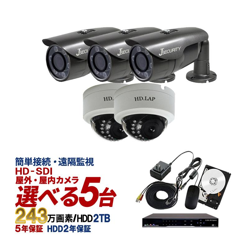 【選べる屋外・屋内カメラ】防犯カメラセット HD-SDI 243万画素 屋外用 赤外線 監視カメラ 5台 録画機能付き 8CH 2TBHDD付属 9点セット 防犯カメラ セット スマホ対応 日本語マニュアル付き SDI-SET6-C5-2TB 【送料無料】 【あす楽対応】