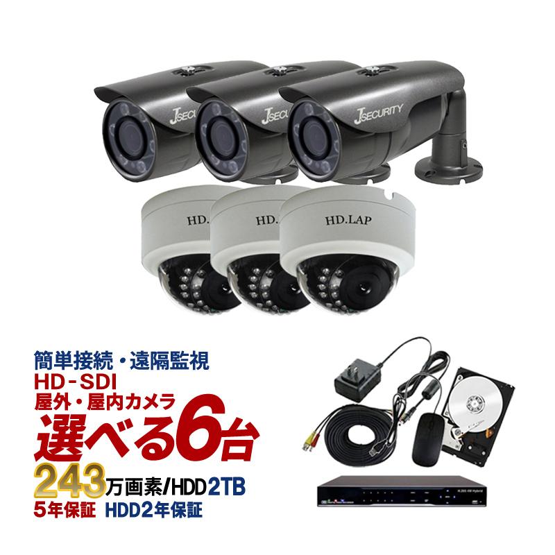 【選べる屋外・屋内カメラ】防犯カメラセット HD-SDI 243万画素 屋外用 赤外線 監視カメラ 6台 録画機能付き 8CH 2TBHDD 付属 9点セット 防犯カメラ セット スマホ対応 日本語マニュアル付き SDI-SET6-C6-2TB 【送料無料】 【あす楽対応】