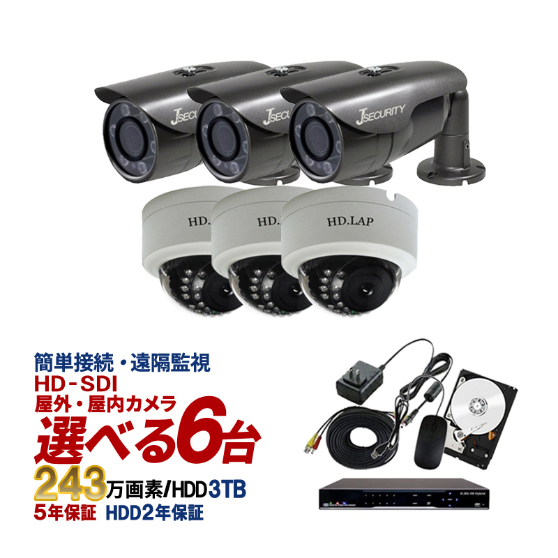 【選べる屋外・屋内カメラ】防犯カメラセット HD-SDI 243万画素 屋外用 赤外線 監視カメラ 6台 録画機能付き 8CH 3TBHDD付属 9点セット 防犯カメラ セット スマホ対応 日本語マニュアル付き SDI-SET6-C6-3TB 【送料無料】 【あす楽対応】