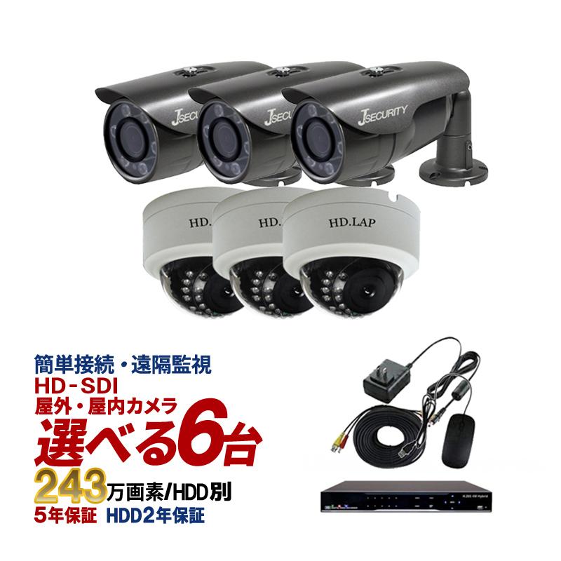 【選べる屋外・屋内カメラ】防犯カメラセット HD-SDI 243万画素 屋外用 赤外線 監視カメラ 6台 録画機能付き 8CH HDD 別売 付属 9点セット 防犯カメラ セット スマホ対応 日本語マニュアル付き SDI-SET6-C6 【送料無料】 【あす楽対応】