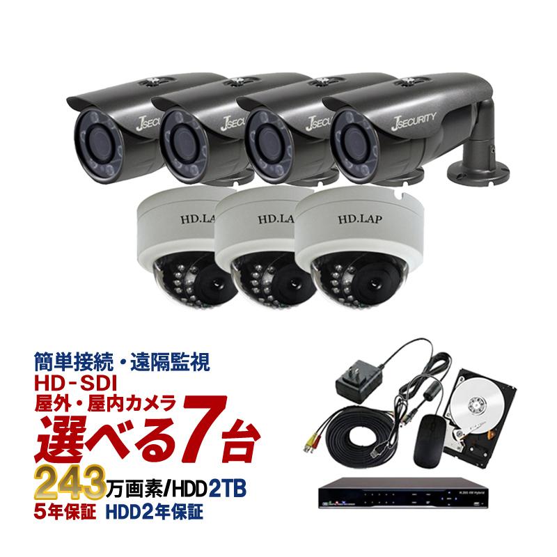 【選べる屋外・屋内カメラ】防犯カメラセット HD-SDI 243万画素 屋外用 赤外線 監視カメラ 7台 録画機能付き 8CH 2TBHDD付属 9点セット 防犯カメラ セット スマホ対応 日本語マニュアル付き SDI-SET6-C7-2TB 【送料無料】 【あす楽対応】
