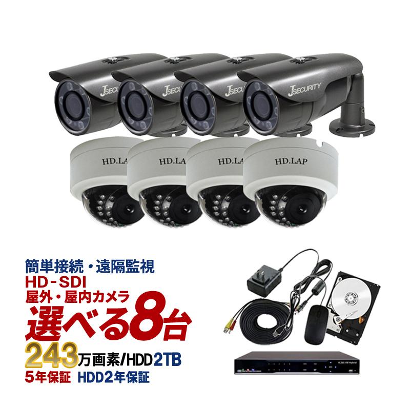 【選べる屋外・屋内カメラ】防犯カメラセット HD-SDI 243万画素 屋外用 赤外線 監視カメラ 8台 録画機能付き 8CH 2TBHDD付属 9点セット 防犯カメラ セット スマホ対応 日本語マニュアル付き SDI-SET6-C8-2TB 【送料無料】 【あす楽対応】 | ドームカメラ 録画機 ドーム型