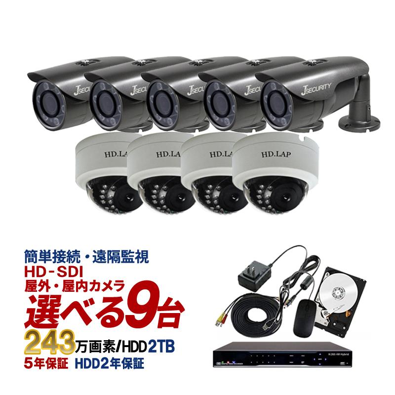 【選べる屋外・屋内カメラ】防犯カメラセット HD-SDI 243万画素 屋外用 赤外線 監視カメラ 9台 録画機能付き 16CH 2TBHDD付属 9点セット 防犯カメラ セット スマホ対応 日本語マニュアル付き SDI-SET6-C9-2TB 【送料無料】 【あす楽対応】