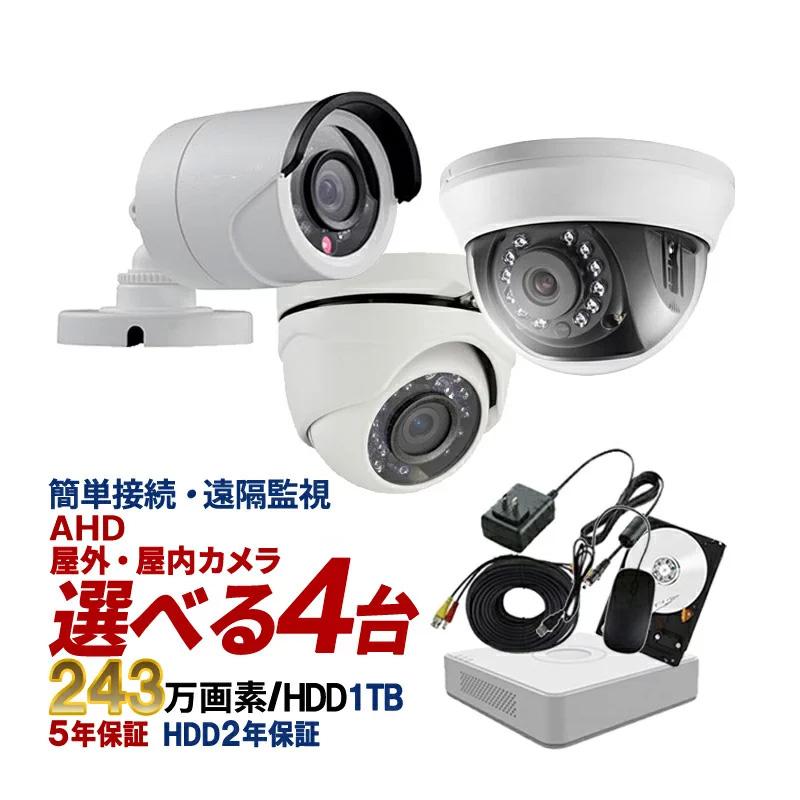 防犯カメラ 屋外 屋内 カメラ4台 1TB HDD付 AHD 243万画素 防犯カメラセット【あす楽対応】 select-set-ahd