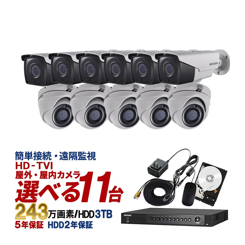 防犯カメラ 屋外 屋内 カメラ11台 3TB HD-TVI 防犯カメラセット 業務用