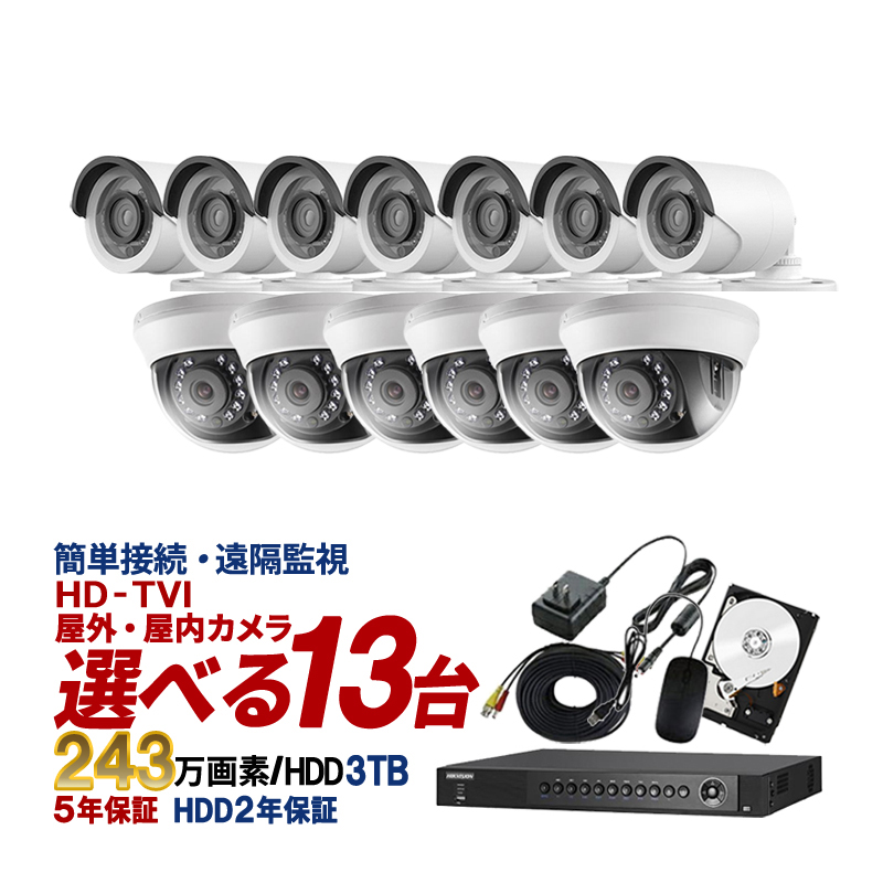防犯カメラ 屋外 屋内 カメラ13台 3TB HD-TVI 防犯カメラセット 【送料無料】【あす楽対応】