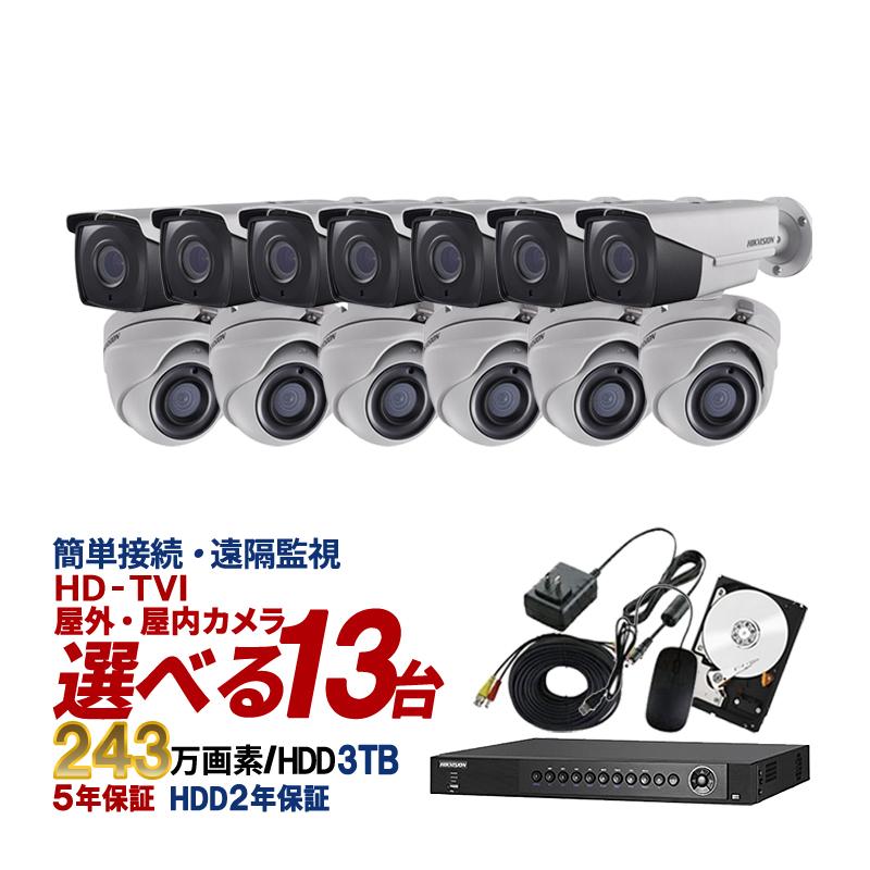 防犯カメラ 屋外 屋内 カメラ13台 3TB HD-TVI 防犯カメラセット 業務用