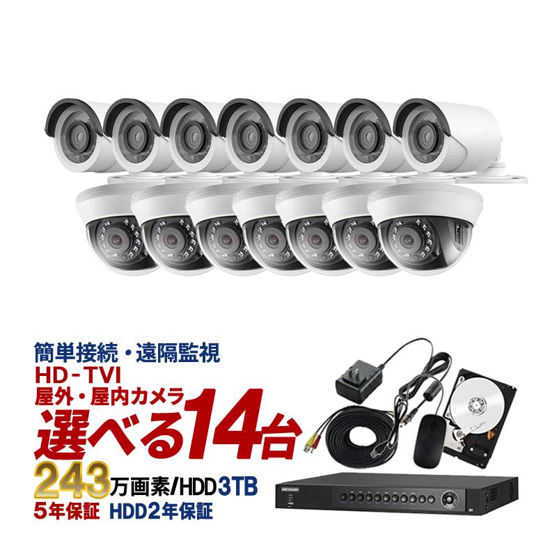 防犯カメラ 屋外 屋内 カメラ14台 3TB HD-TVI 防犯カメラセット 【送料無料】【あす楽対応】