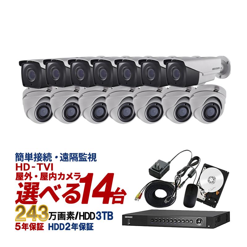 防犯カメラ 屋外 屋内 カメラ14台 3TB HD-TVI 防犯カメラセット 業務用