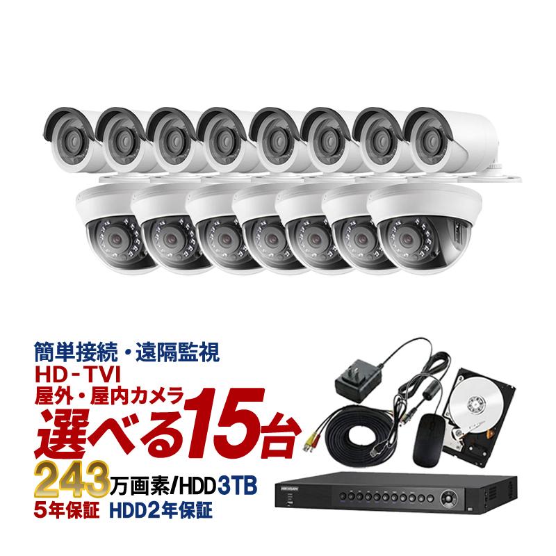 防犯カメラ 屋外 屋内 カメラ15台 3TB HD-TVI 防犯カメラセット