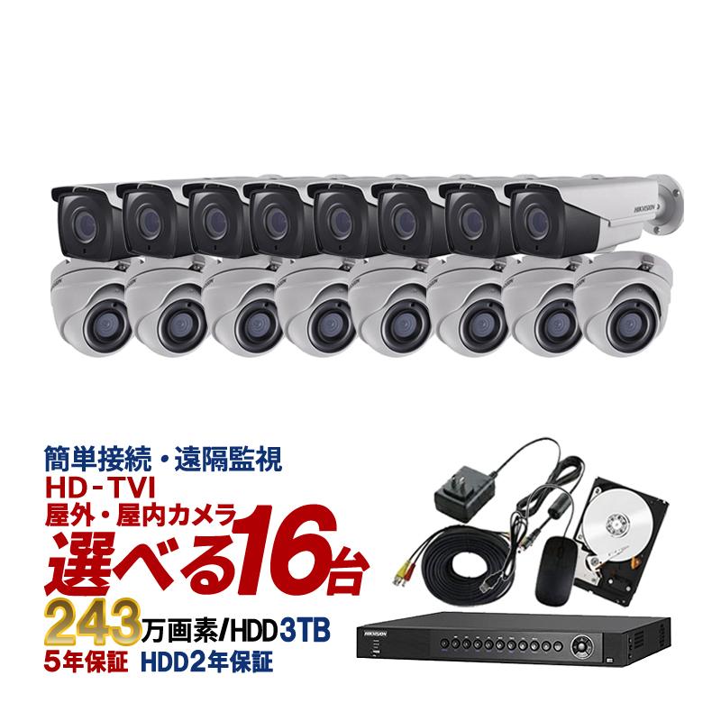 防犯カメラ 屋外 屋内 カメラ16台 3TB HD-TVI 防犯カメラセット 業務用 【送料無料】【あす楽対応】