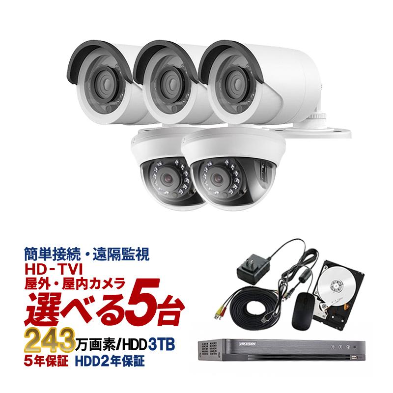 防犯カメラ 屋外 屋内 カメラ5台 3TB HD-TVI 防犯カメラセット 【送料無料】【あす楽対応】