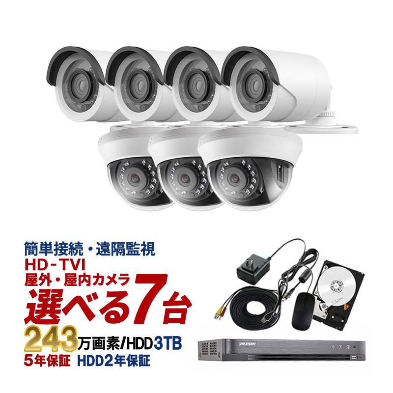 防犯カメラ 屋外 屋内 カメラ7台 3TB HD-TVI 防犯カメラセット 【送料無料】【あす楽対応】