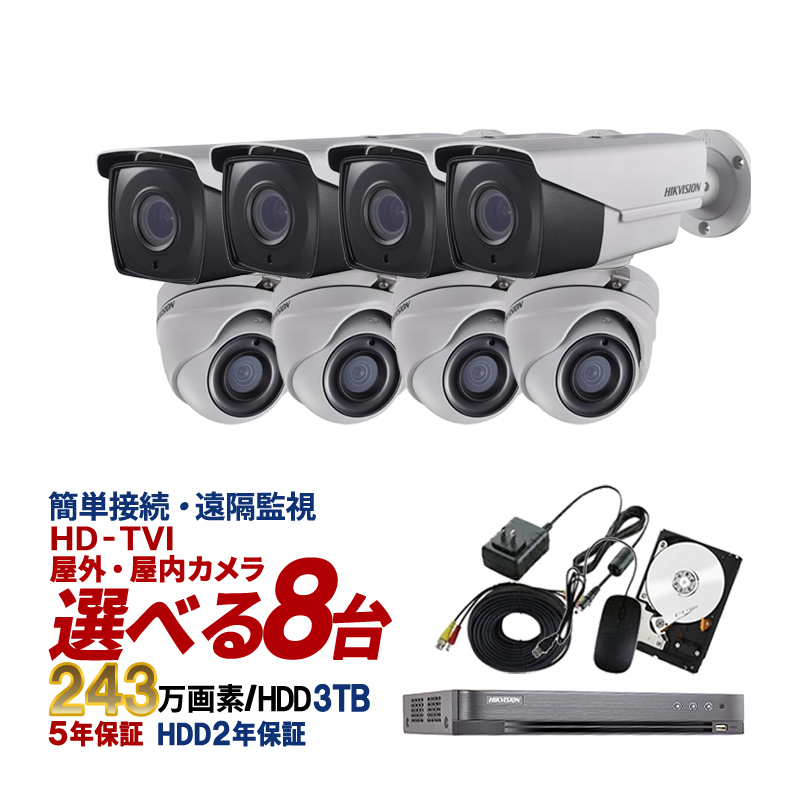防犯カメラ 屋外 屋内 カメラ8台 3TB HD-TVI 防犯カメラセット 業務用