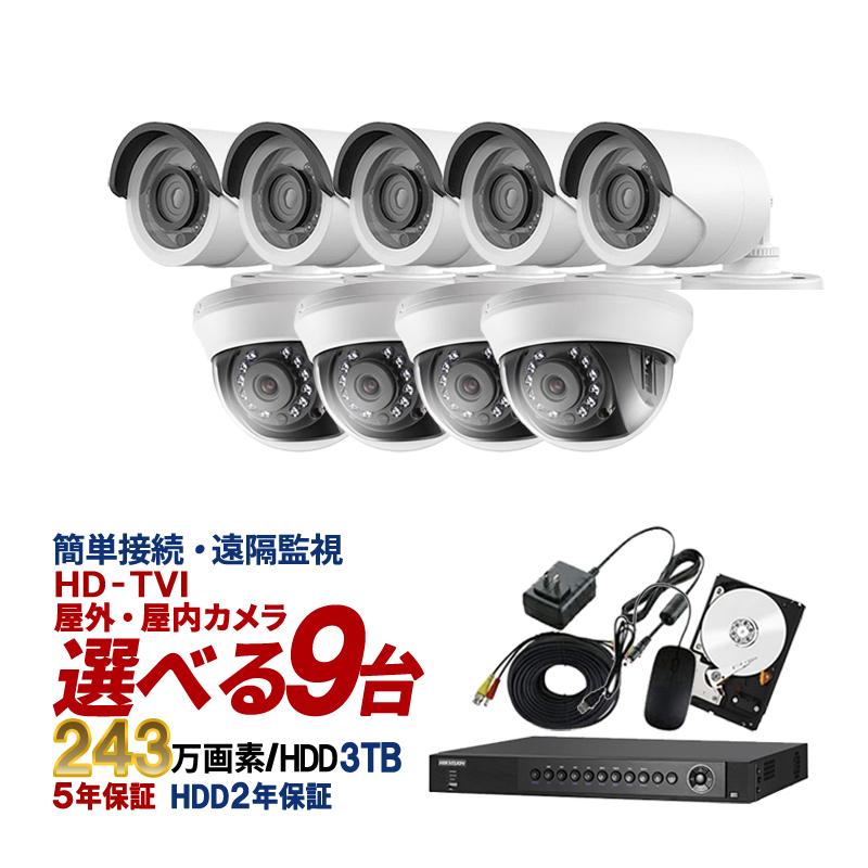 防犯カメラ 屋外 屋内 カメラ9台 3TB HD-TVI 防犯カメラセット