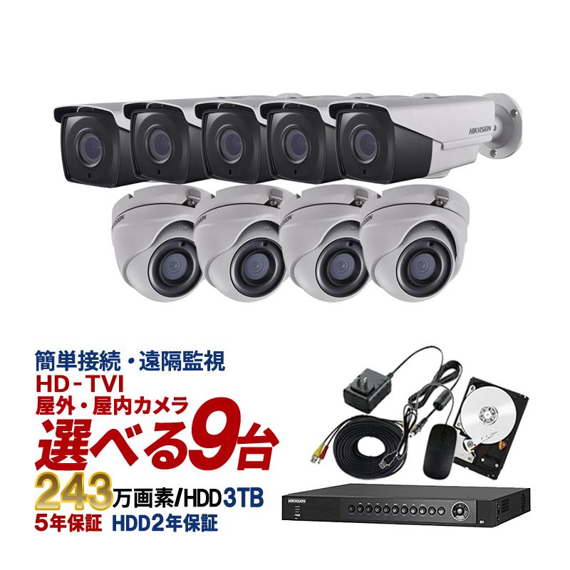 防犯カメラ 屋外 屋内 カメラ9台 3TB HD-TVI 防犯カメラセット 業務用 【送料無料】【あす楽対応】
