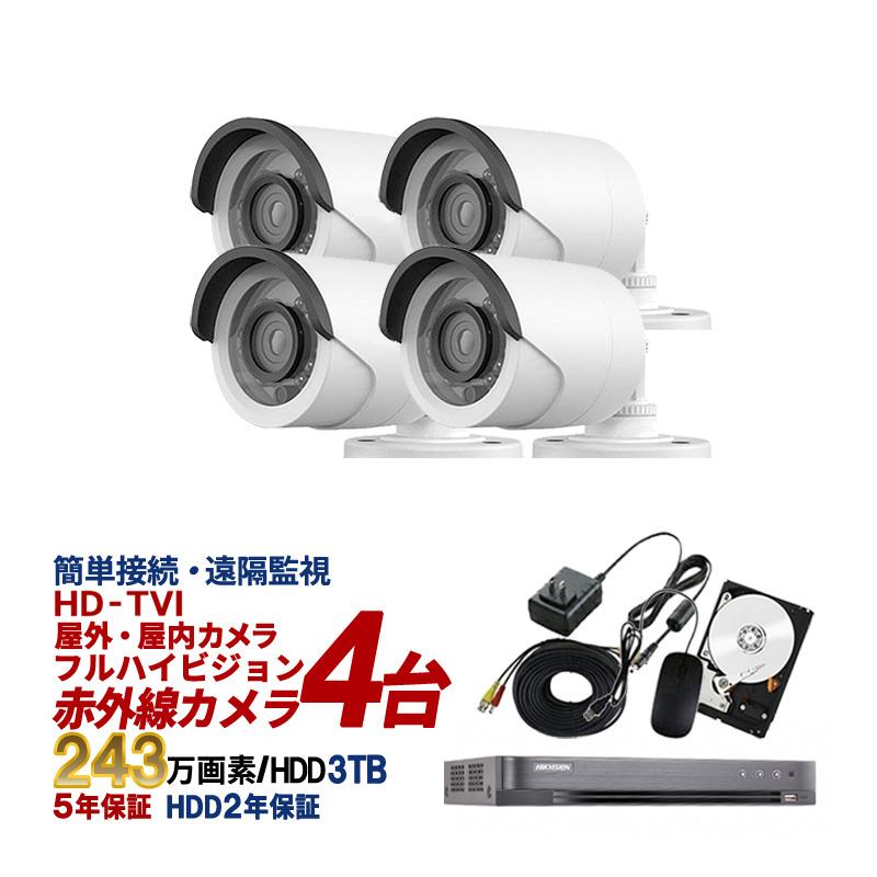 防犯カメラ 屋外 カメラ4台 3TB HD-TVI 防犯カメラセット