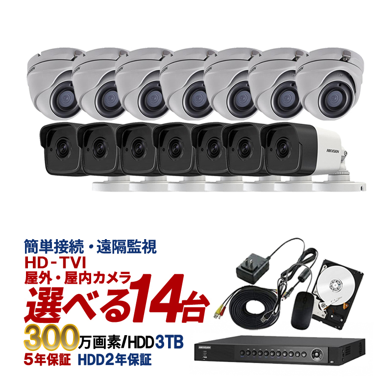防犯カメラ 屋外 屋内 カメラ14台 3TB 300万画素 HD-TVI 防犯カメラセット