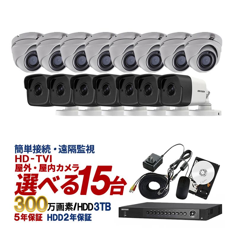防犯カメラ 屋外 屋内 カメラ15台 3TB 300万画素 HD-TVI 防犯カメラセット