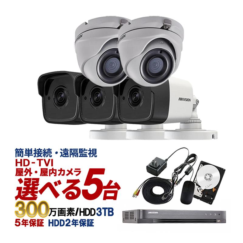 防犯カメラ 屋外 屋内 カメラ5台 3TB 300万画素 HD-TVI 防犯カメラセット