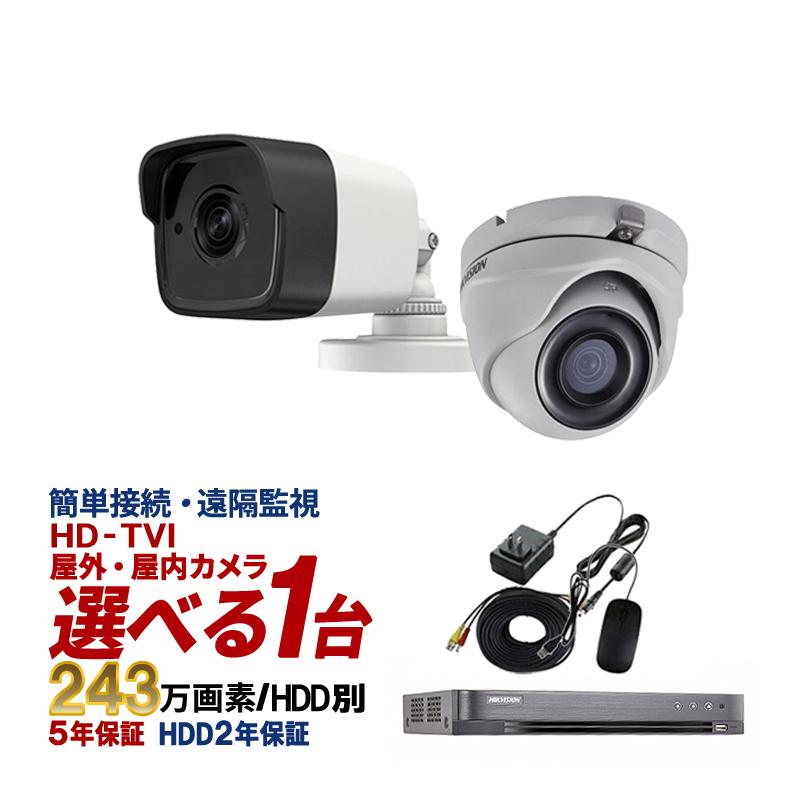 防犯カメラ 屋外 屋内 カメラ1台 HDD非搭載 HD-TVI 防犯カメラセット 【送料無料】【あす楽対応】