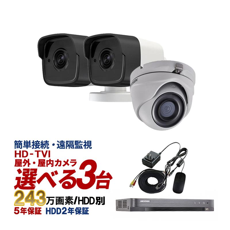 防犯カメラ 屋外 屋内 カメラ3台 HDD非搭載 HD-TVI 防犯カメラセット 【送料無料】【あす楽対応】