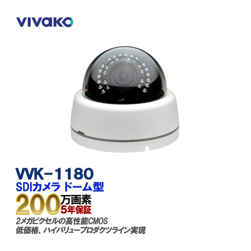 VIVAKO 防犯カメラ 屋内用 ドーム型 赤外線 IR-LED EX-SDI 3.6mmレンズ 監視カメラ 屋内用 CMOSセンサー搭載 VVK-1180