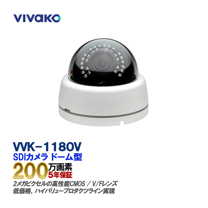 VIVAKO 防犯カメラ 屋内用 ドーム型 赤外線 IR-LED EX-SDI 2.8-12mm V/Fレンズ 監視カメラ 屋内用 CMOSセンサー搭載 VVK-1180V