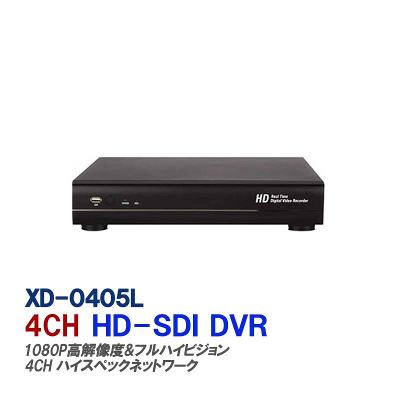 防犯カメラ用レコーダー 録画機 HD-SDI・EX-SDI・アナログ 4CH 遠隔監視 ハイブリッドレコーダー XD-0405L