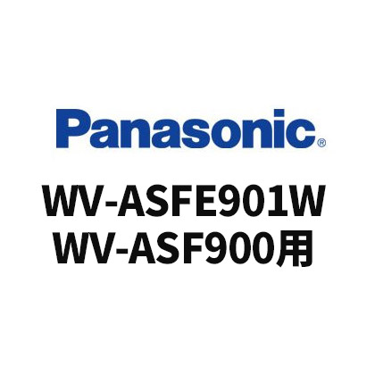 Panasonic(パナソニック) WV-ASFE901W/WV-ASF900用カメラ拡張キット(カメラ1台拡張)