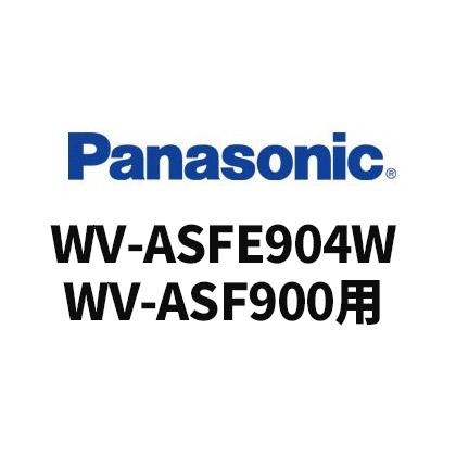 Panasonic(パナソニック) WV-ASFE904W/WV-ASF900用カメラ拡張キット(カメラ4台拡張)