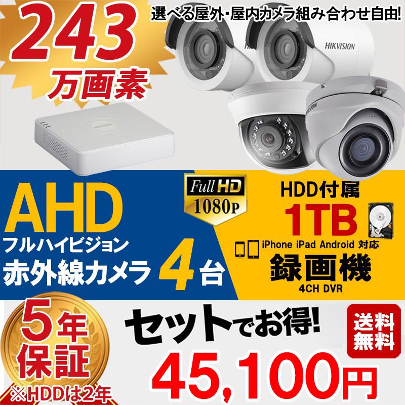 【選べる屋外・屋内カメラ】防犯カメラセット AHD 243万画素 屋外内用 組合せ 赤外線 監視カメラ 4台 録画機能付き 4CH 1TB HDD スマホ対応 防犯カメラ セット 9点セット 日本語マニュアル付き AHD-SET6-C4-1TB 【送料無料】【あす楽対応】