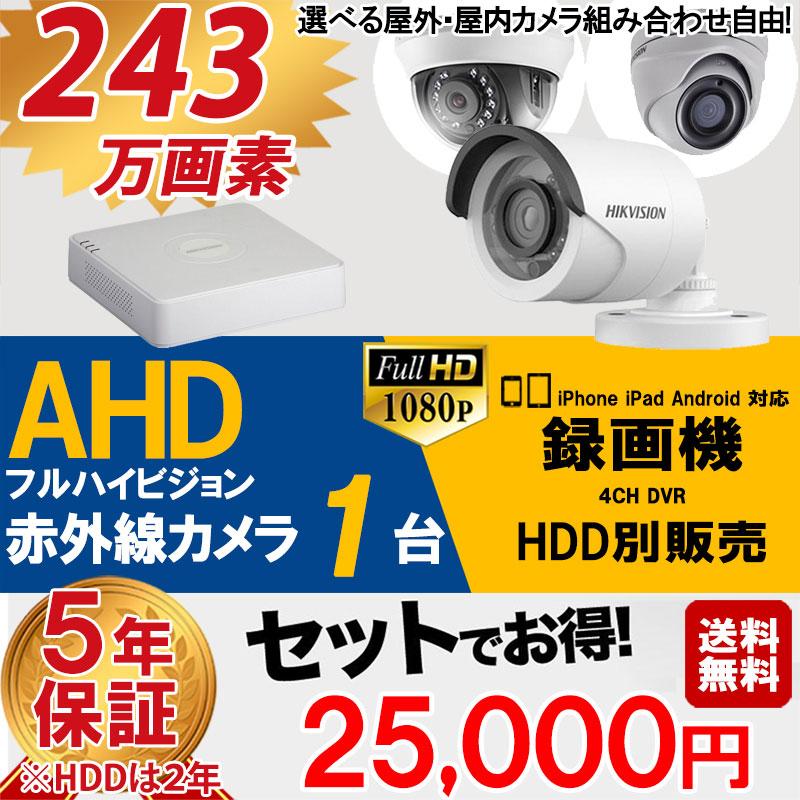 【選べる屋外・屋内カメラ】防犯カメラセット AHD 243万画素 屋外内用 組合せ 赤外線 監視カメラ 1台 録画機能付き(要HDD) 4CH HDD非搭載 スマホ対応 防犯カメラ セット 8点セット 日本語マニュアル付き AHD-SET6-C1【送料無料】【あす楽対応】