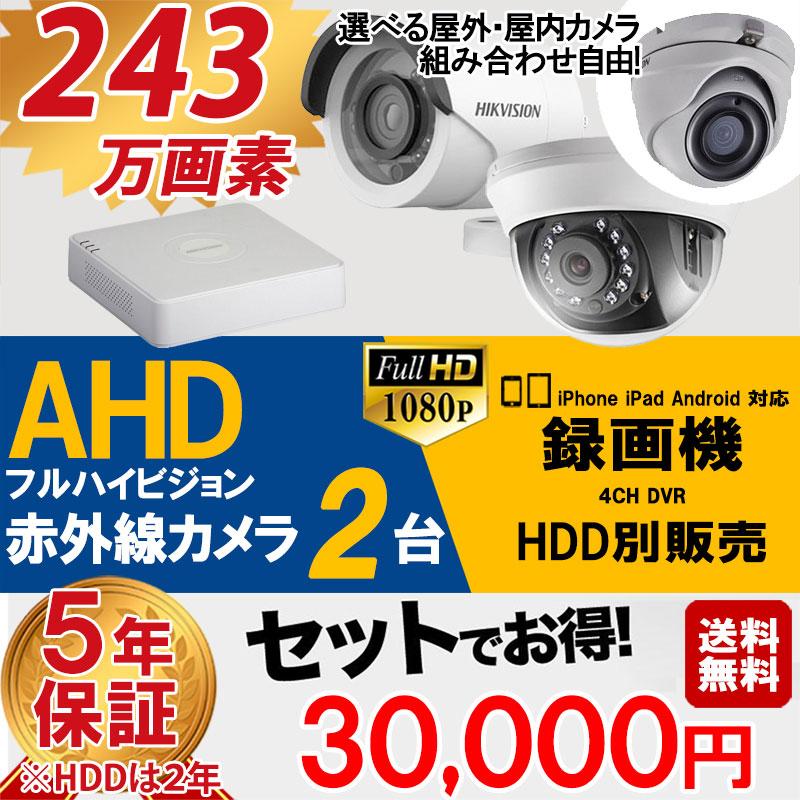 【選べる屋外・屋内カメラ】防犯カメラセット AHD 243万画素 屋外内用 組合せ 赤外線 監視カメラ 2台 録画機能付き(要HDD) 4CH HDD非搭載 スマホ対応 防犯カメラ セット 8点セット 日本語マニュアル付き AHD-SET6-C2【送料無料】【あす楽対応】
