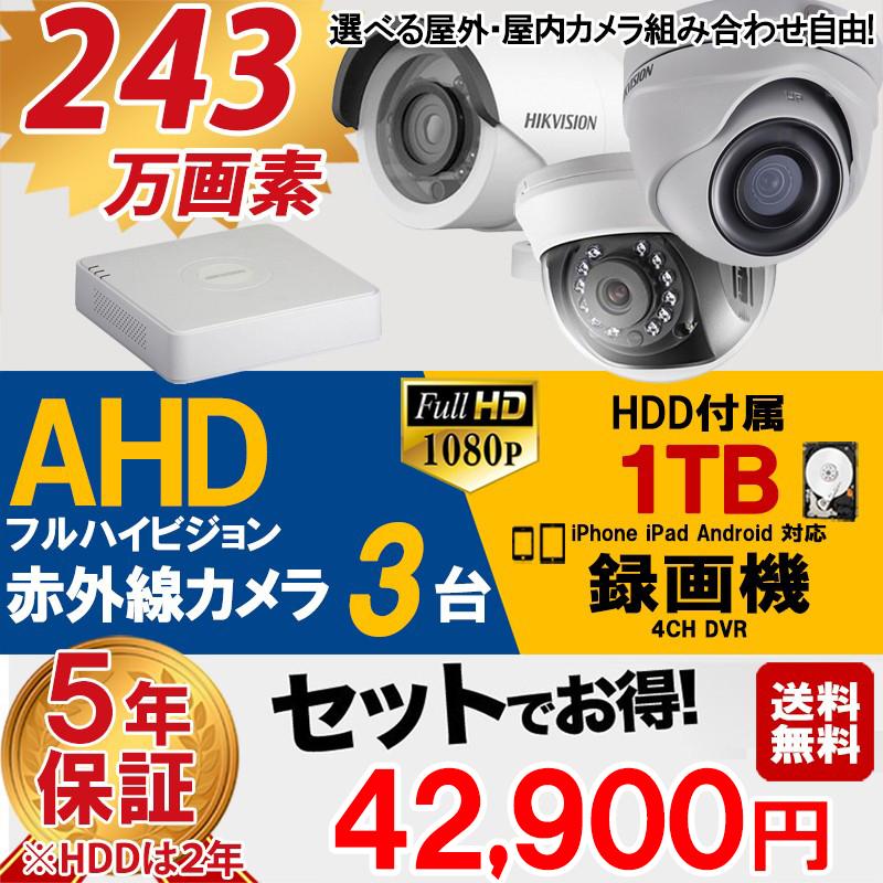 防犯カメラ セット AHD 243万画素 屋外用 赤外線 監視カメラ 3台 録画機能付き 4CH 1TB HDD付き スマホ対応 日本語マニュアル付き AHD-SET5-C3-1TB 【送料無料】【あす楽対応】