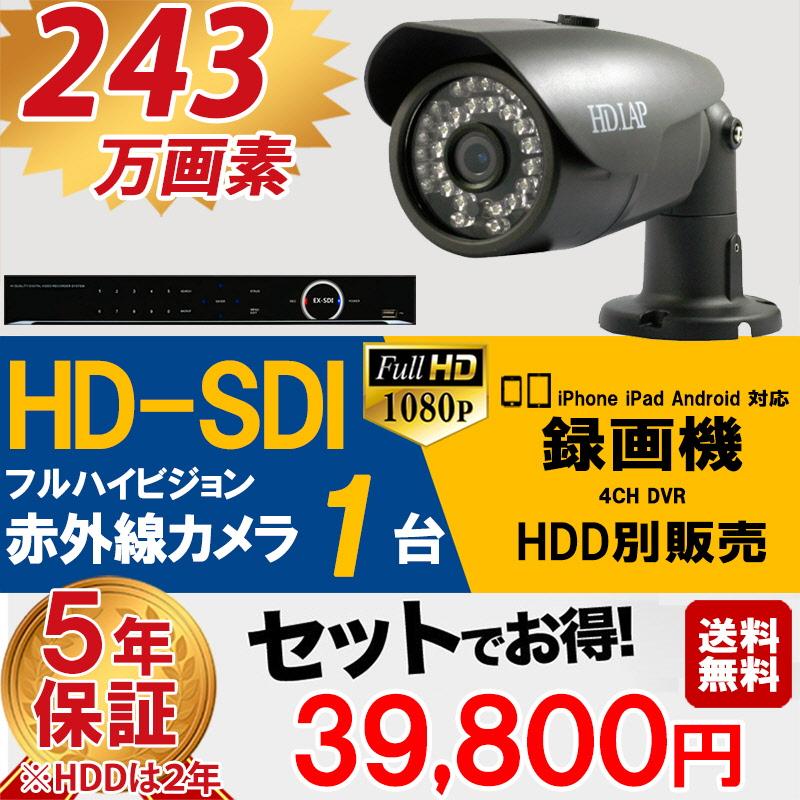 防犯カメラ セット HD-SDI 243万画素 屋外用 赤外線 監視カメラ 1台 録画機能付き 4CH スマホ対応 HD-SET1-D4C1 日本語マニュアル付き【送料無料】 【あす楽対応】
