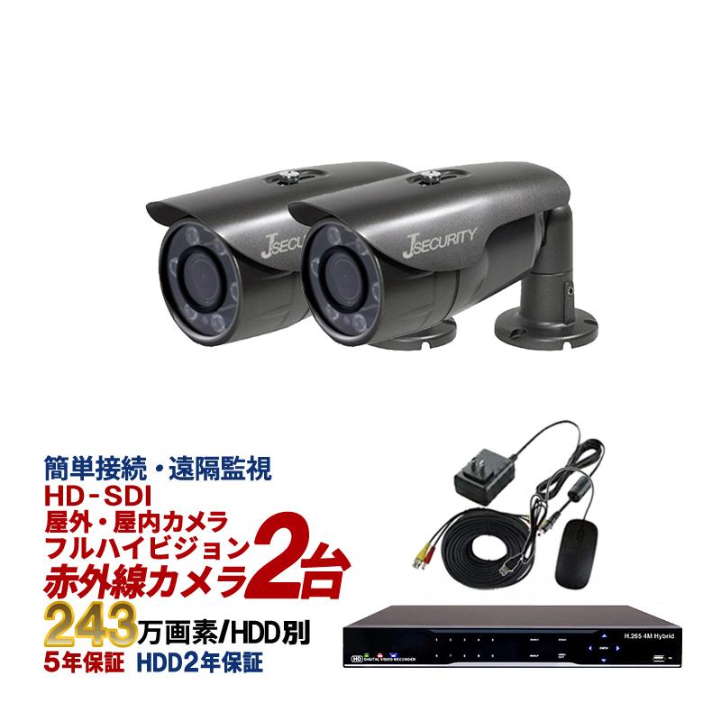 【選べる屋外・屋内カメラ】防犯カメラセット HD-SDI 243万画素 屋外用 赤外線 監視カメラ 2台 録画機能付き(要HDD) 4CH HDD非搭載 スマホ対応 日本語マニュアル付き SDI-SET6-C2 防犯カメラ セット【送料無料】【あす楽対応】